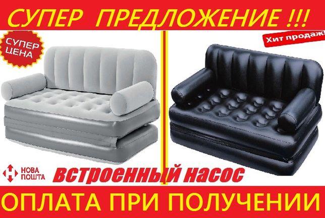 Надувной диван раскладной 5в1. Двухспальная кровать. Ліжко Матрас Софа