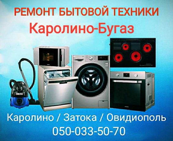 Ремонт стиральных, посудомоечных машин, микроволновок, электроплит.