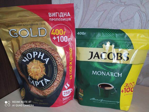 Супер цена Кофе JACOBS 400грм - Цена 170грн Кофе Чорна карта - 500 грм