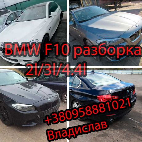 Разборка BMW 5 F10 на запчасти дверь крыло зеркало фары диски крыло