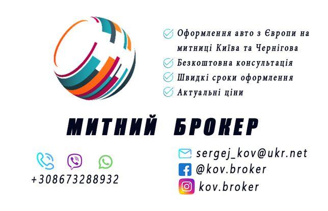 Митний брокер (Київ, Чернігів)