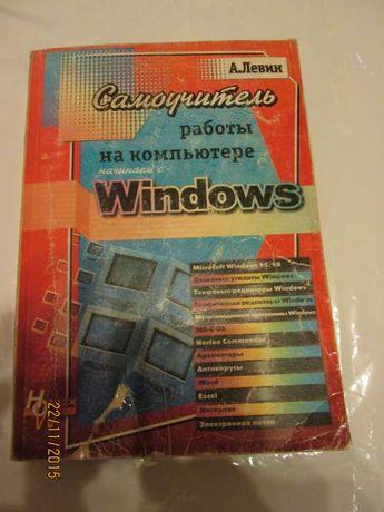 Cамоучитель работы на компьютере Windows