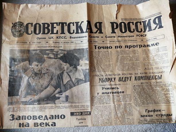 Винтажная, колекцыонная газета 1982г Советская Россия
