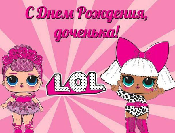 Баннер куклы лол на любой возраст