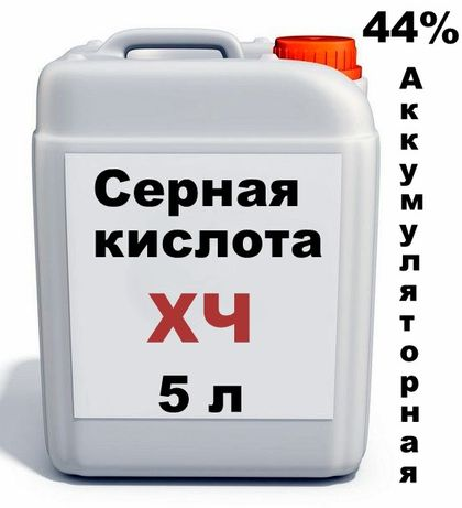 Серная кислота ХЧ 5 л. Електроліт. Электролит. Плотность 1,33. Сірчана