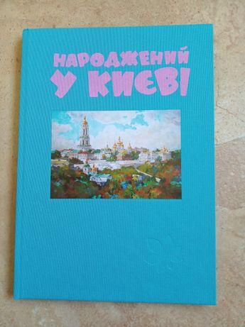 Альбом для фотографій Народжений у Києві