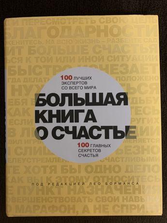 Продам Книгу Большая книга о счастье