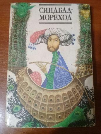 "Книга-сборник ""Синдбад-Мореход"""