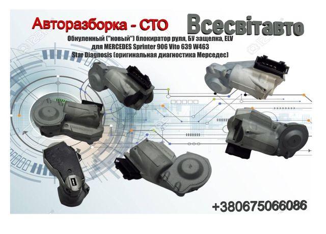 Обнуленный блокиратор руля защелка ELV MERCEDES Sprinter 906 Vito 639
