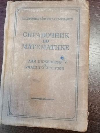 И. Н. Бронштейн Справочник по математике