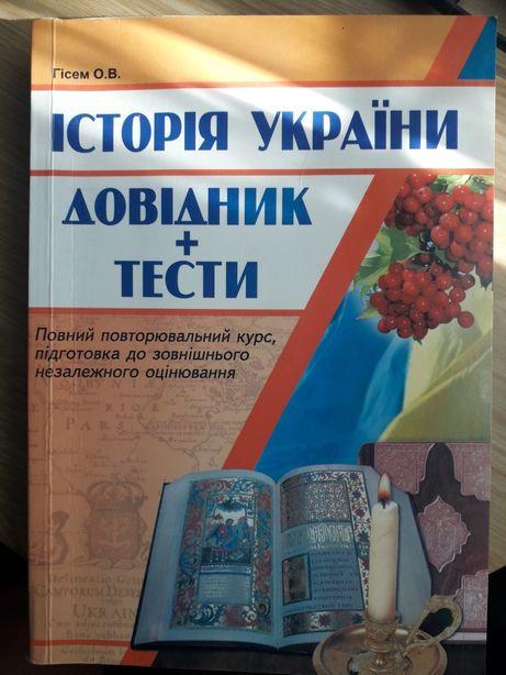 ЗНО Історія України довідник + тести Гісем О.В.