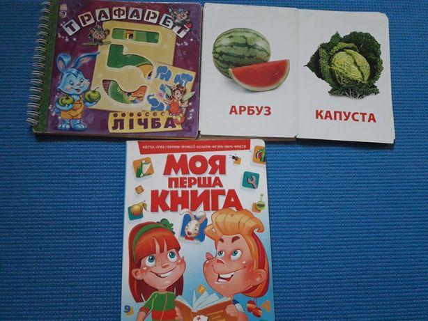 Продам Моя первая Книга,трафарет счет,и карточки с фруктами и овощами