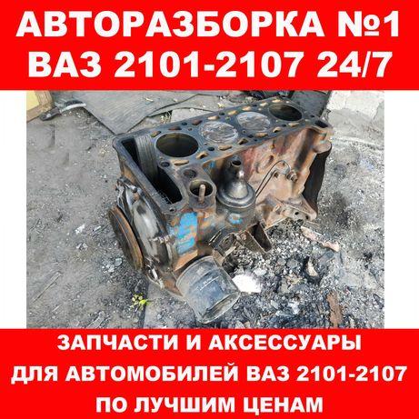 Блок двигателя ВАЗ 2101 (в сборе) для  ВАЗ 2101-2107(отличное сост)
