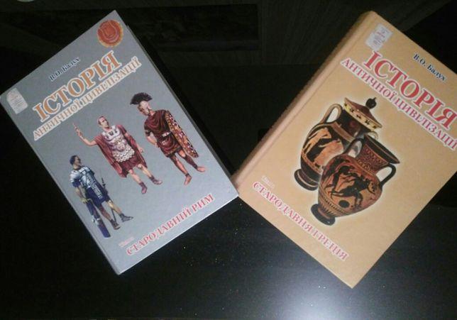 Балух В.О. Історія античної цивілізації