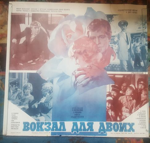 Плакат афиша кино Вокзал для двоих