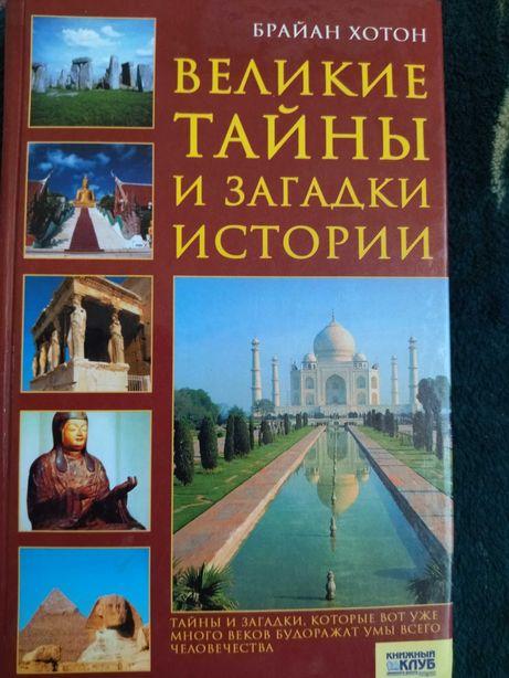 Великие тайны и загадки истории
