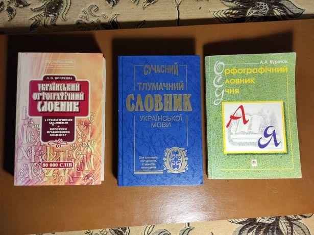 Українські орфографічний і тлумачний словники