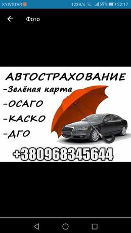 Все виды автострахования