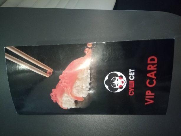 VIP CARD до 01.11.21 на сеть сушисет (пицца. суши и т.д.)