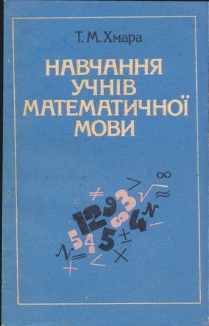 Хмара Т. Н. Обучение учащихся математическому языку: Метод. пособие