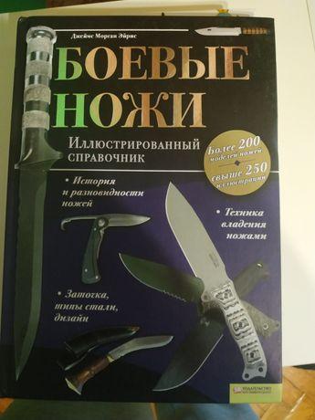"""Ілюстрований довідник """"Бойові ножі"""""""