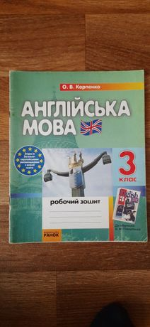 Продам зошит з англійської мови