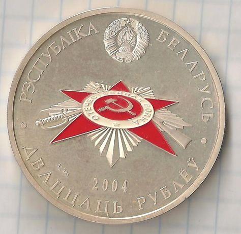 Беларусь 20 рублей 2004 Жертвы фашизма Хатынь