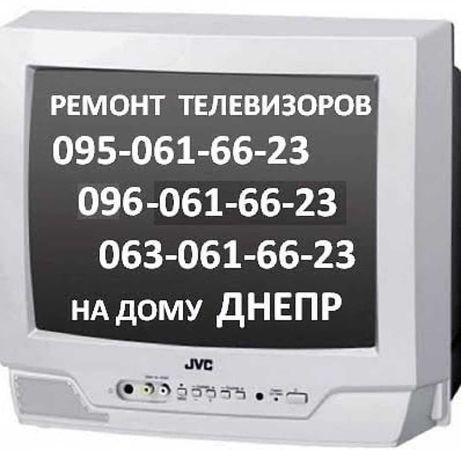 095-061662З, Ремонт телевизоров всех типов на дому, все районы г.Днепр