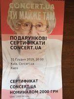 Сертификат concert.ua на 2000 грн