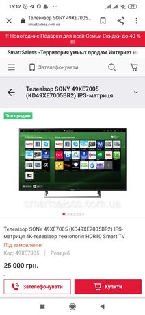 Телевізор sony 49xe7005 идеал  11500 4к смарт