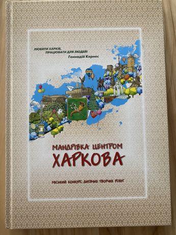 Книга Мандрiвка центром Харкова