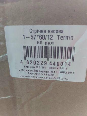 Кассовая термолента 57/12 /60 кратно ящику (в ящ.60шт). Скидка.