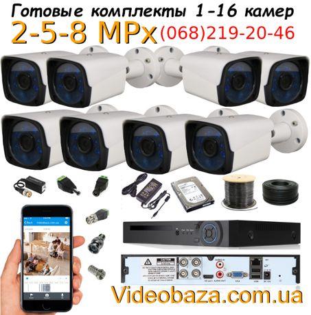 Видеонаблюдение Full HD 2 Mpix на 8 уличных камер и все необходимое!
