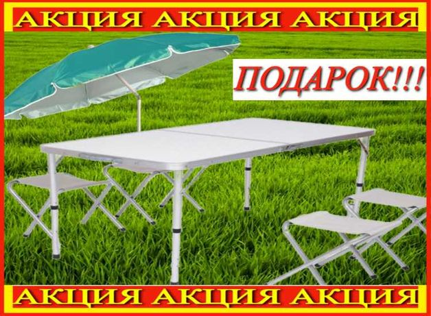 АКЦИЯ Раскладной стол для пикника рыбалки дачи столик и 4 стула + зонт
