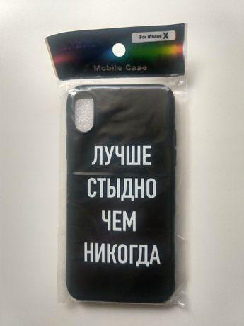 чехол, бампер для iphone X