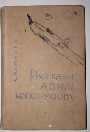 А.Яковлев рассказы авиаконструктора