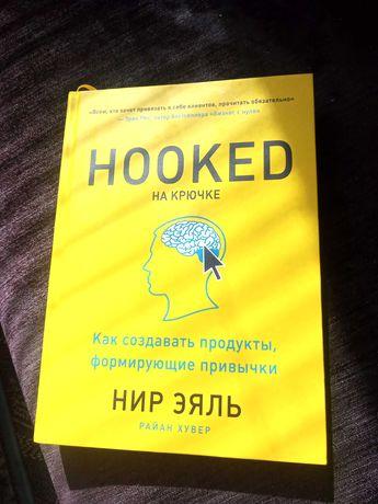 Книга на крючке как создавать продукты формирующие привычки