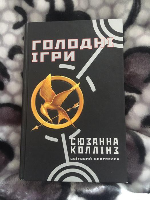Книжка Голодні Ігри Тернополь - изображение 1