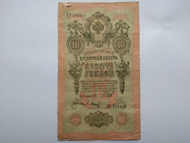Банкнота 10 рублей Россия 1909 Шипов Барышев