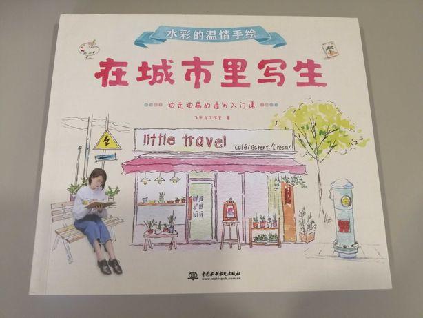 Китайская книга по рисованию акварелью. Скетч в городе. Уютное кафе