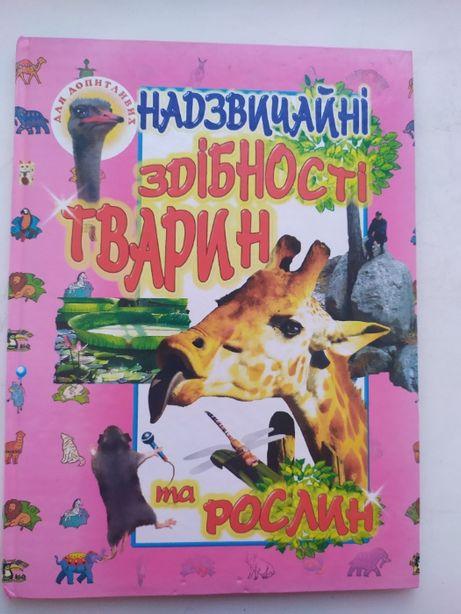 """Книга """"Надзвичайні здібності тварин"""""""