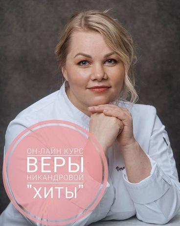 Курс Хиты Вера Никандрова
