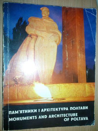 Памятники и архитектура Полтавы
