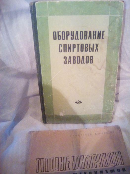 Книги технические Киев - изображение 1