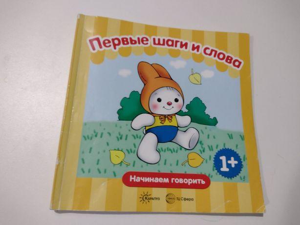 Книга для самых маленьких начинаем говорить первые шаги и слова