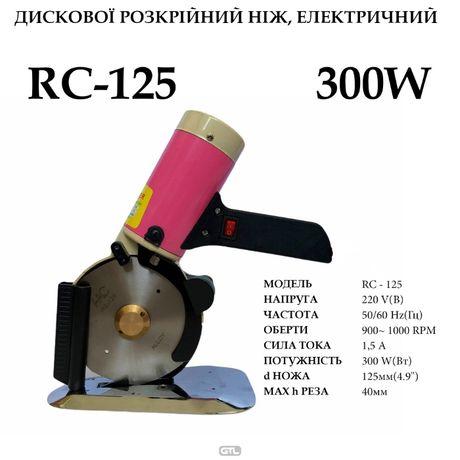 Дисковый раскройный нож RC-125 300 Ватт