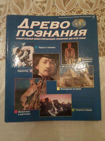 Колекція журналів «Древо познания»
