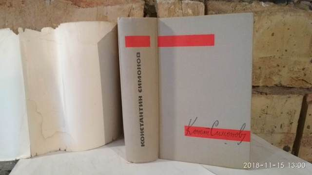 Симонов, Три тетради, 1964г