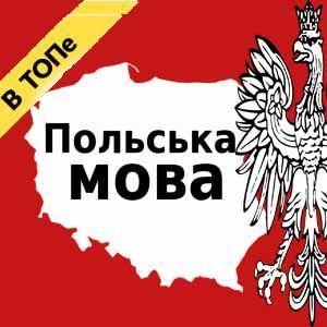 Польский, украинский, русский, английский, перевод