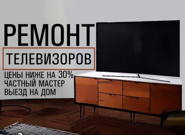 Ремонт телевизоров, микроволновок, стабилизаторов